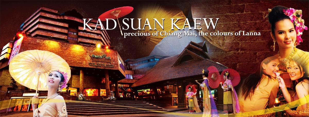 อุทยานการค้ากาดสวนแก้ว เชียงใหม่ kadsuankaew Chiangmai
