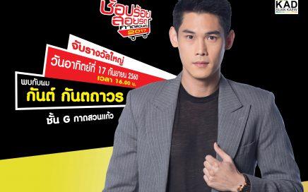 """(Thailand) 17 กันยายน นี้ พบกับหน้ากากสามี """"กันต์ กันตถาวร"""""""