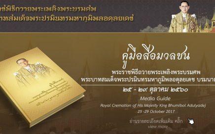 (Thailand) e-book คู่มือสื่อมวลชน งานพระราชพิธีถวายพระเพลิงพระบรมศพ พระบาทสมเด็จพระปรมินทรมหาภูมิพลอดุลยเดช เปิดให้คลิกชมแล้ว
