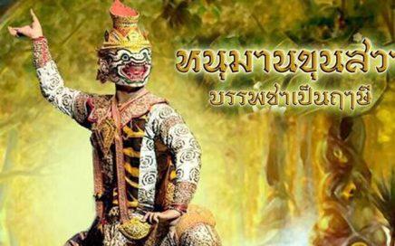(Thailand) การแสดงโขน ตอนหนุมานขุนสวา บรรพชาเป็นฤาษี