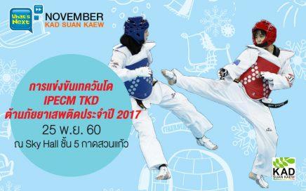 (Thailand) เทควันโด IPECM TKD ต้านภัยยาสพติดประจำปี 2017