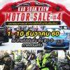 (Thailand) Kadsuankaew Motor Sale 2017 งานแสดงรถยนต์ จัรยานยนต์ BigBike วันที่ 1-10 ธค.2560