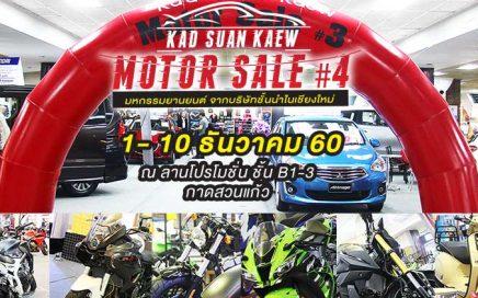 Kadsuankaew Motor Sale 2017 งานแสดงรถยนต์ จัรยานยนต์ BigBike วันที่ 1-10 ธค.2560