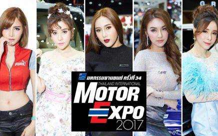 (Thailand) Motor Expo 2017 ระเบิดขึ้นแล้ว… พริตตี้สวย หวาน เท่ห์ เก๋ มาครบ !!!
