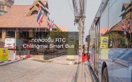 (Thailand) ทดลองขึ้น RTC Chiangmai Smart Bus