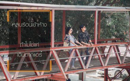 (Thailand) หลบร้อนเข้าห้าง … ถ้าไม่ใช่แค่เดินตากแอร์