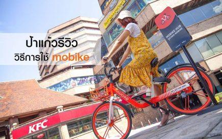 ป้าแก้วรีวิว การใช้งาน จักรยาน Mobike