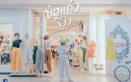 (Thailand) ป้าแก้วรีวิว  เสื้อผ้า เครื่องประดับ Accessory ชั้น 3 กาดสวนแก้ว