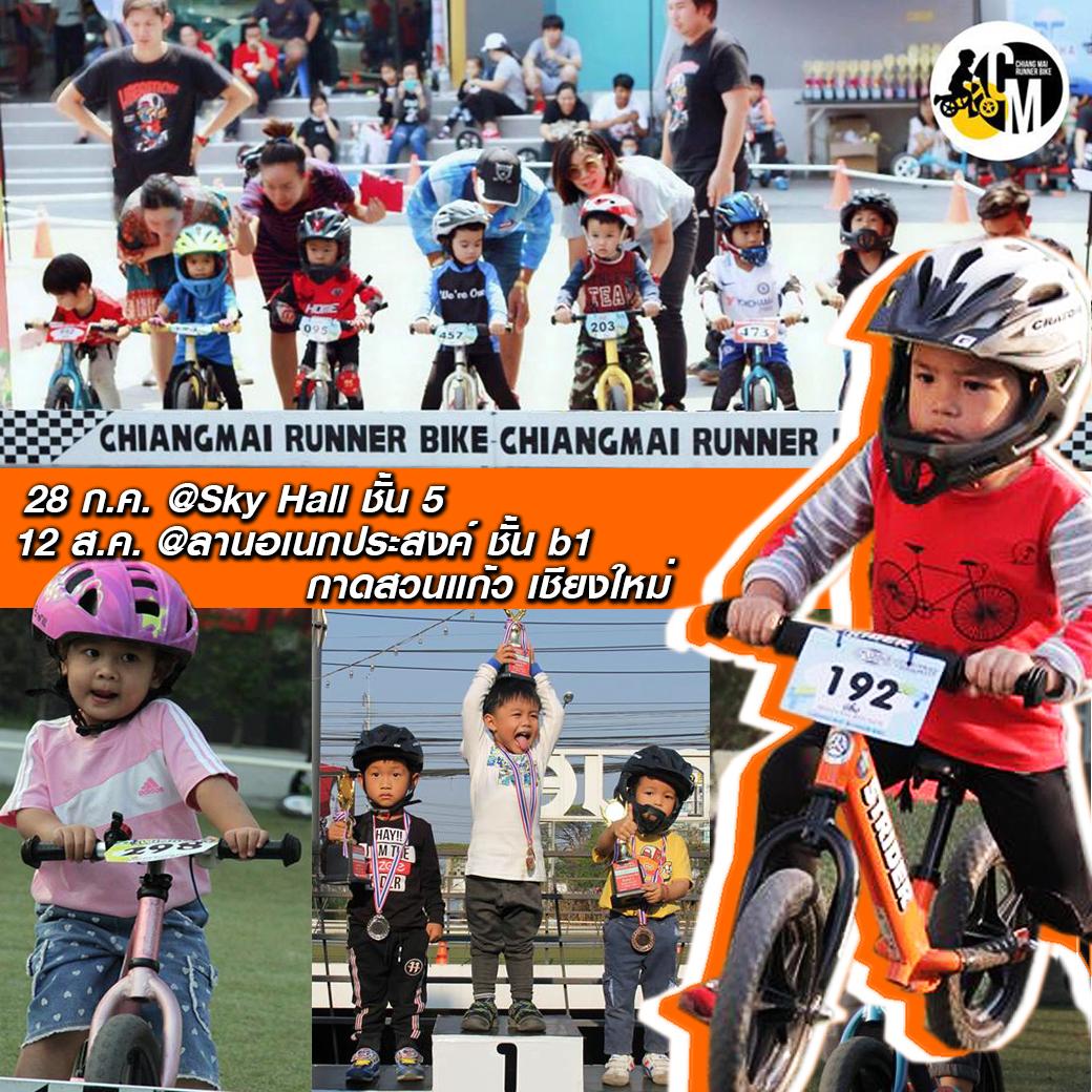 การแข่งขันจักรยานทรงตัว CMRB สนามที่ 3 ประจำปี 2561 @กาดสวนแก้ว เชียงใหม่