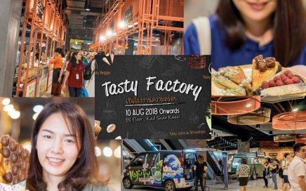 Tasty Factory โรงงานความอร่อยเปิดแล้ว