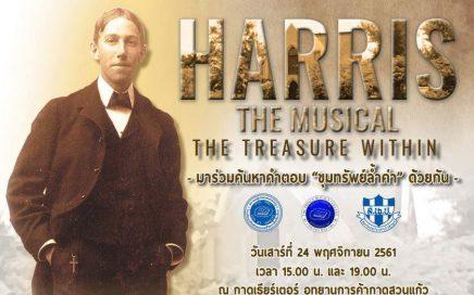 """Harris the Musical: the Treasure Within"" ร.ร.ปรินส์ฯจัดละครเพลง สบทบทุน""โบสถ์นี้ที่เรารัก"""