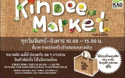 Kin Dee Market ตลาดนัดของคนรักสุขภาพ