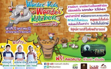 """""""Wonder Kids in Wonder kitchen"""" วันเด็กกาดสวนแก้ว'62"""