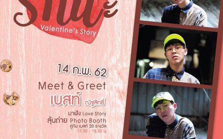 """14 กุมภาพันธ์นี้ มา Meet & Greet เบสท์ ณัฐสิทธิ์ ในงาน👉""""รักนะ…Valentine's Story"""""""