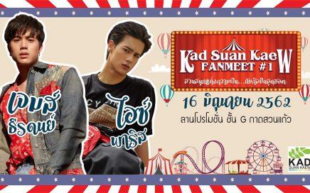 เจมี่เจมส์ & ไอซ์ พาริส Kad Suan Kaew FANMEET #1 อาทิตย์ที่ 16 มิ.ย. 62 ลานโปรโมชั่น ชั้น G กาดสวนแก้ว