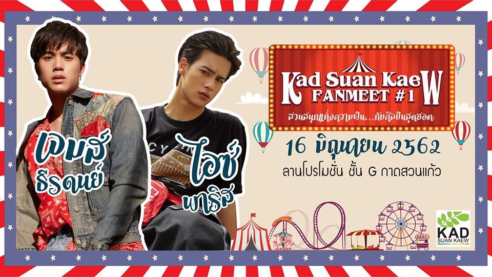 (Thailand) เจมี่เจมส์ & ไอซ์ พาริส Kad Suan Kaew FANMEET #1 อาทิตย์ที่ 16 มิ.ย. 62 ลานโปรโมชั่น ชั้น G กาดสวนแก้ว