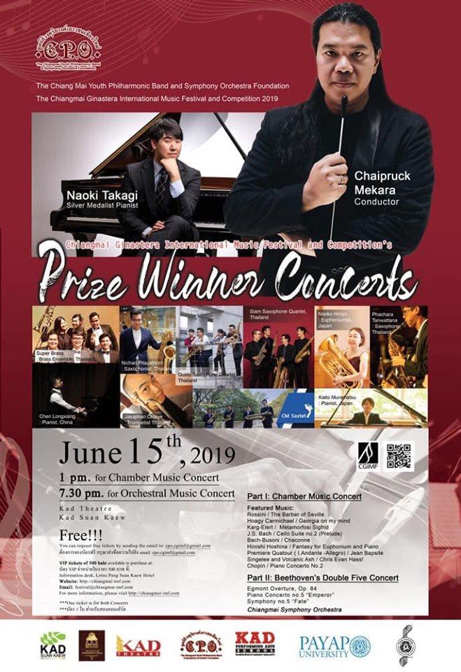 (Thailand) Prize Winner Concert