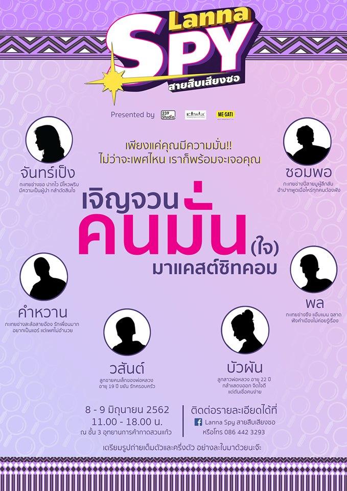 (Thailand) ขอเจิญสูเขาเข้ามาแคสซิทคอมเรื่องแรกของจาวเจียงใหม่ ใน Lanna Spy สายสืบเสียงซอ