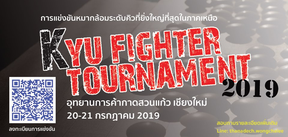 (Thailand) KYU FIGHTER TOURNAMENT #3 2019