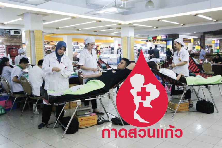 (Thailand) เชิญร่วมบริจาคโลหิต 15 กรกฎาคม 2562 ณ ลานโปรโมชั่น ชั้น3 กาดสวนแก้ว