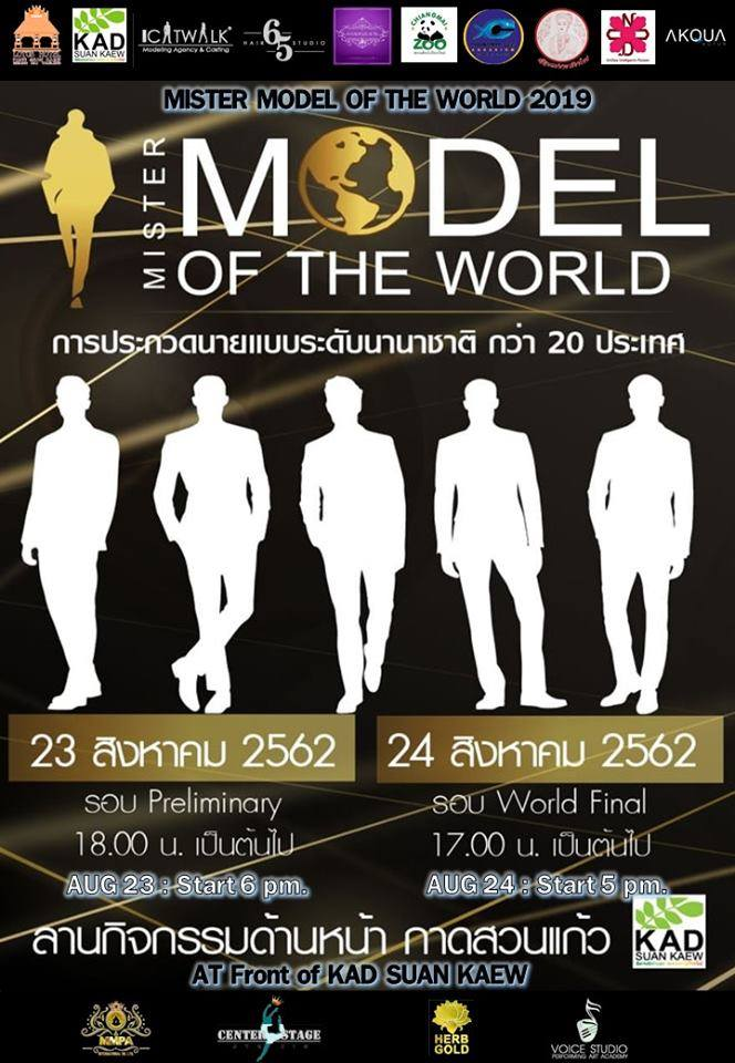 (Thailand) Mister Model of The World 2019